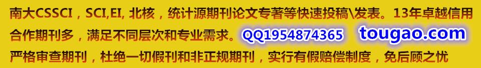 """核心期刊论文快速发表!要发表找""""征稿""""  zhenggao.com"""
